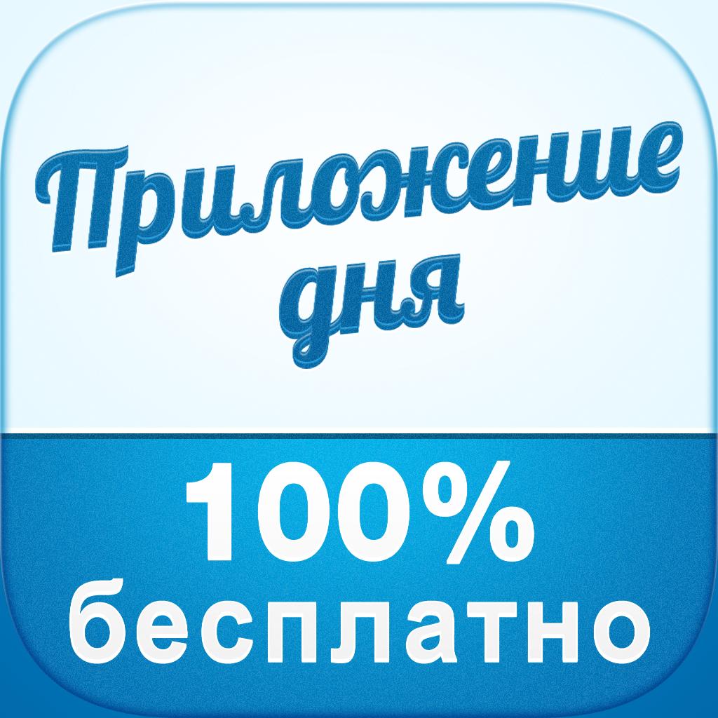 приложение дня для iphone скачать